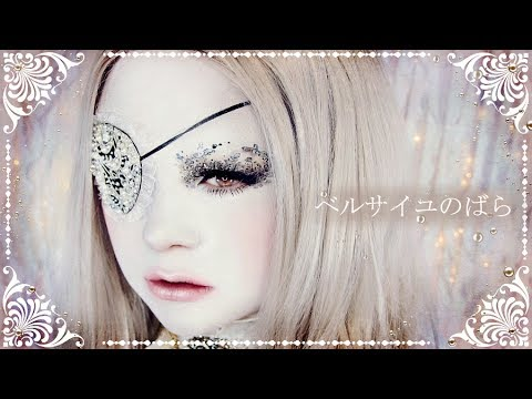 ROSE OF VERSAILLES Inspired Cosplay Makeup Tutorial 白塗りメイク [ベルサイユのばら]