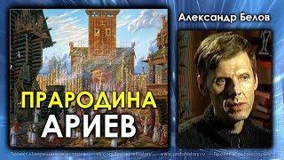 Александр Белов. Прародина Ариев