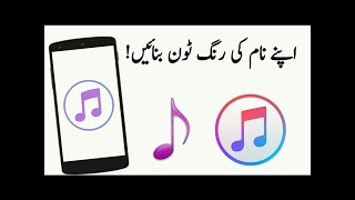 Best Android App To Make Song/Ringtone Of Your Name Urdu/Hindi