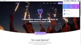 Vrit.me - как скачать фото, видео и музыку из Вконтакте(Бесплатное расширение для браузера Vritme поможет вам скачивать файлы из Vkontakte Ссылка на расширение: http://vrit.me/..., 2015-08-03T05:30:43.000Z)