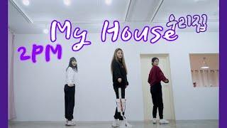 [CHCK] 2PM(투피엠) - My House(우리집) DANCE COVER / 커버댄스