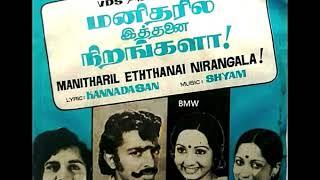 #SPB_Rare_song | Mazhai Tharumo En Megam  - Manitharil Ithanai Nirangala (1978) | மழை தருமோ என்