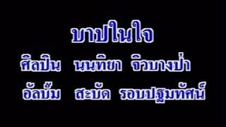 บาปในใจ - นนทิยา จิวบางป่า