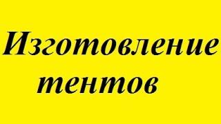 изготовление качественных тентов металлоконструкций Днепродзержинск цены недорого(, 2015-08-03T07:21:33.000Z)