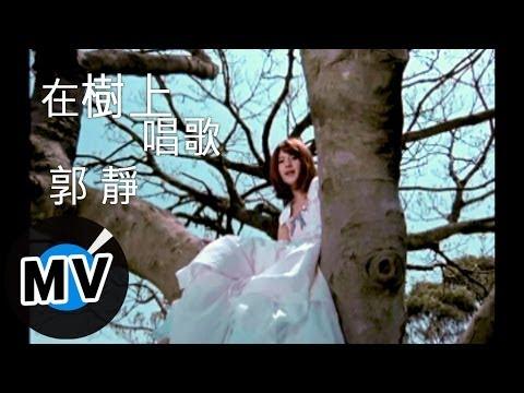 郭靜 Claire Kuo - 在樹上唱歌 (官方版MV)
