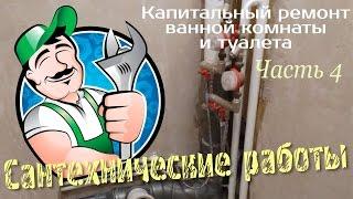 Сантехнические работы  Капитальный ремонт ванной комнаты и туалета  Часть 4(, 2016-10-11T15:49:28.000Z)