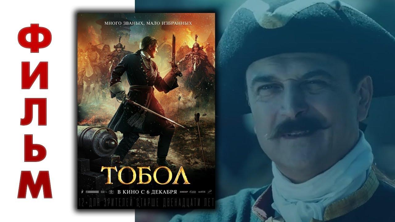 тобол фильм