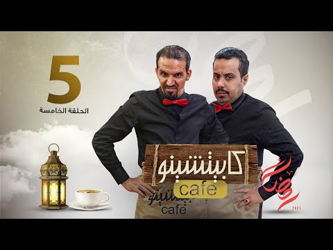 المسلسل الكوميدي كابيتشينو | صلاح الوافي ومحمد قحطان | الحلقة 5