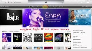 Видео обзор iTunes 11. Регистрация Аккаунта.(Подробная видео инструкция от компании iCenter.tomsk.ru. Часть 1. Регистрации apple ID в iTunes 11., 2012-12-19T04:30:43.000Z)