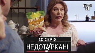 «Недотуркані» – новый комедийный сериал - 10 серия | сериал комедия 2016