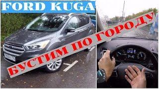 Ford Kuga - улучшено? Чем хороша Куга с обновлениями?