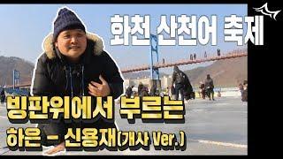 (Eng) 빙판위에서 부르는 하은 - 신용재 (개사Ver.) / 얼음위에서 가창력 실화??