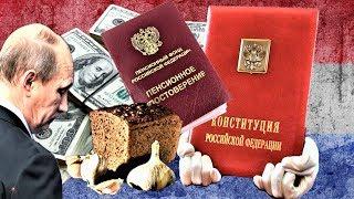 Пенсии Лучший Подарок Пенсионерам от Президента и от Нового Правительства России Пенсионеры Счастлив