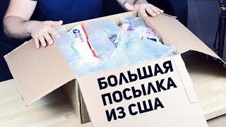 Распаковка Большой Посылки из США