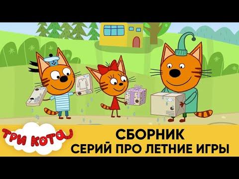 Три Кота | Сборник серий про летние игры | Мультфильмы для детей 2020 - Видео онлайн