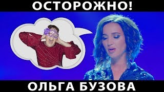Ольга Бузова и Настя Кудри и бабушка - трио (Нам будет жарко)