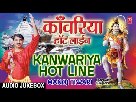 KANWARIYA HOT LINE | BHOJPURI KANWAR BHAJANS AUDIO JUKEBOX | SINGER - MANOJ TIWARI | HAMAARBHOJPURI