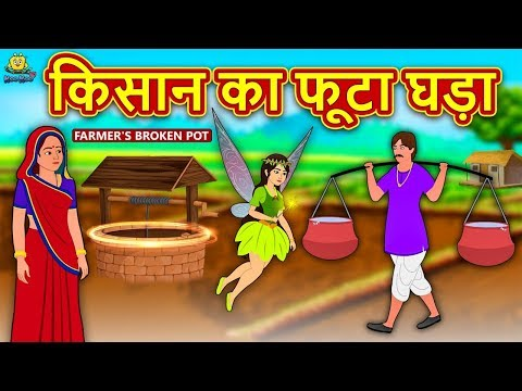 किसान का फूटा घड़ा - Hindi Kahaniya for Kids | Stories for Kids | Moral Stories | Koo Koo TV Hindi