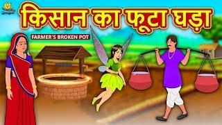 किसान का फूटा घड़ा - Hindi Kahaniya for Kids | Stories for Kids | Moral Stories | Koo Koo TV Hindi