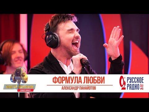 Александр Панайотов — Формула любви. «Золотой Микрофон 2019»