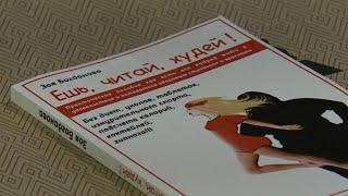 Новая книга, способная изменить качество жизни многих людей, вышла в Новосибирске