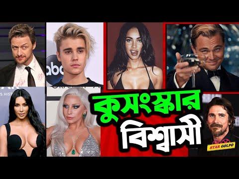 Hollywood এই তারকারা বিশ্বাস করে Shocking কিছু কুসংস্কারে! Star Golpo