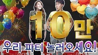 구독자 10만 기념! 생방송 공지 및 선물 이벤트!!