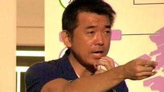 橋下徹 VS 共産党ジジイ ガチンコ激論!「あなたに応援してもらわなくて結構です!」 大阪都構想 大阪維新の会 | Toru Hashimoto Osaka Japan thumbnail