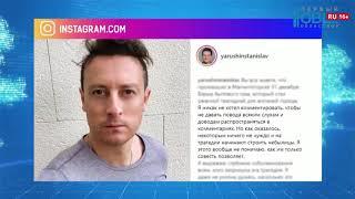 Актёр Стас Ярушин высказался о фейках в СМИ