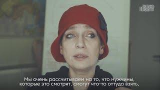 Светлана Анохина, «Даптар». Смотрите фильм «8 женщин» в рамках кампании «Видимо-невидимо»