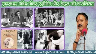 Transfer of Power Aggrement & Reality of Pandit Jawaharlal Nehru , Nehru could do anything to get a
