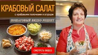 Салат с крабовыми палочками! Вкусно и Просто