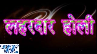Lahardar Holi Tufani Yadav Bhojpuri Holi Song 2015.mp3