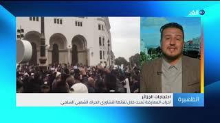 مراسل الغد: إضراب عام للطاقة ومسيرات نسائية ومظاهرات واسعة ضد ترشح بوتفليقة في الجزائر