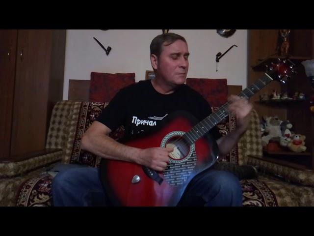 Андрей Котов - Русалочка (Песня под гитару)