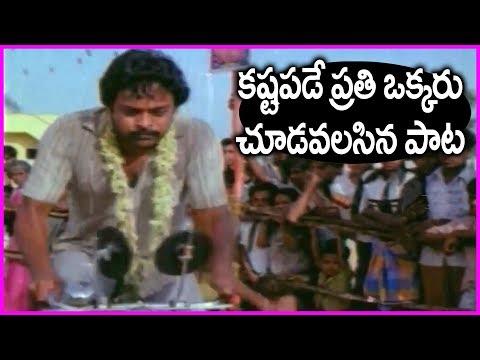 Chiranjeevi All Time Super Hit Emotional Song  Maga Maharaju Movie  Songs