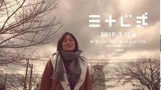 みき三十路式CM  | 吉川っ子 編 A 綾瀬みき 動画 6