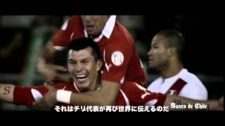 【日本語字幕付き】サモラーノがサッカーチリ代表を応援する熱いCM