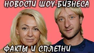 Яна Рудковская и Евгений Плющенко отметили 7-ю годовщину свадьбы. Новости шоу-бизнеса.