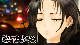 Plastic Love - Mariya Takeuchi(Cover) / EMMA MINAMI