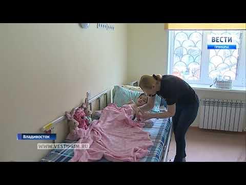 Первое детское отделение паллиативной помощи открылось в Приморье