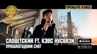 Словетский ft. КЭВС НVСВЯЗИ - Прошлогодний Снег