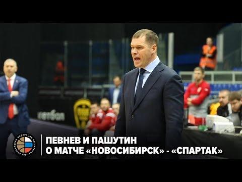 Певнев и Пашутин - о матче «Новосибирск» - «Спартак»
