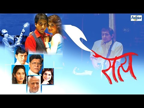 Satya (सत्य) - Superhit Full Marathi Movies 2015   Pushkar Jog, Ravindra Mankani, Smita Gondkar