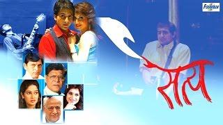 Satya (सत्य) - superhit full marathi movies 2015 | pushkar jog, ravindra mankani, smita gondkar