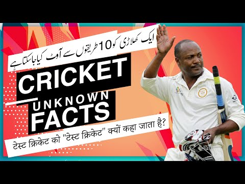 Facts you did not know About Cricket | [Hindi / Urdu]