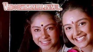 Vaidooryakammalaninju - Ee Puzhayum Kadannu Malayalam Movie Song | Dileep | Manju Warrier | Mohini