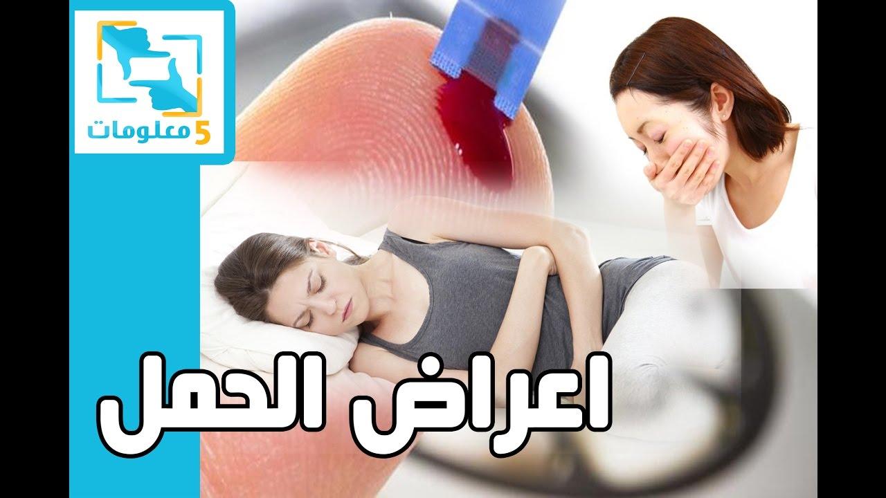قناة 5 معلومات اعراض الحمل في اول اسبوع Youtube