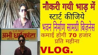 How to Start Building Material Supplier Business in hindi, Bhawan Nirman Samagri Business In hindi