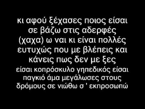 12os Pithikos – Κανόνες (Kanones) Lyrics | Genius Lyrics